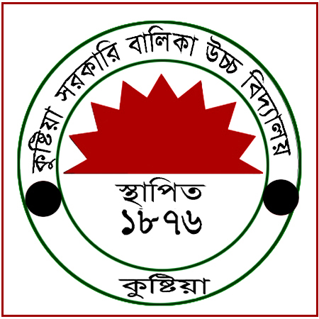 Kushtia Govt Girl's High School | N I Biz Soft | Our Client